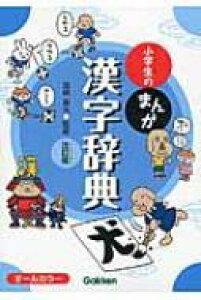 小学生のまんが漢字辞典 / 加納喜光 【辞書・辞典】