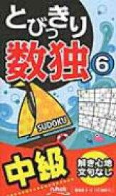 とびっきり数独 6 / ニコリ 【新書】