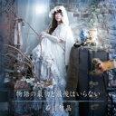 【送料無料】 石川智晶 イシカワチアキ / 物語の最初と最後はいらない 【CD】