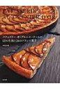 パティスリー オ・グルニエ・ドールの12の生地と26のフランス菓子 / 西原金蔵 【本】