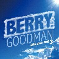 ベリーグッドマン / Sing Sing Sing 3 【CD】