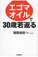 エゴマオイルで30歳若返る / 南雲吉則 【本】