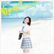 SKE48 / 前のめり 【Type-B 初回生産限定盤】《イベント参加券1枚封入》 【CD Maxi】