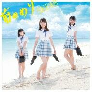 SKE48 / 前のめり 【Type-B 通常盤】 【CD Maxi】