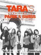 【送料無料】 T-ara ティアラ / Special: Tara's Free Time In Paris And Swiss (+book) 【CD】