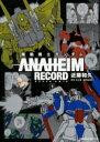 機動戦士ガンダム Anaheim Record 1 カドカワコミックスaエース / 近藤和久 【コミック】