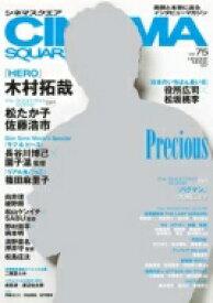 Cinema Square Vol.75 Hinode Mook 【ムック】