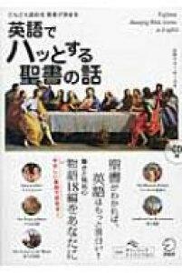 英語でハッとする聖書の話 どんどん読める 教養が深まる / 石黒マリーローズ 【本】