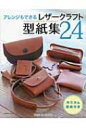 【送料無料】 アレンジもできるレザークラフト型紙集24 / SEIWA 【本】