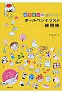 描き込み式 かわいいボールペンイラスト練習帳 / たかしまよーこ 【本】
