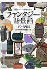 【送料無料】 ファンタジー背景画「パーツ編」 40テーマの素材を描く! / aquamaryimages 【本】