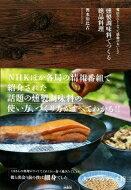 燻製調味料でつくる絶品料理 魔法のひとふりで感動の美味しさ / 輿水治比古 【本】