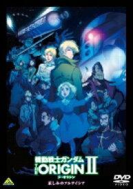 【送料無料】 機動戦士ガンダム THE ORIGIN II 【DVD】
