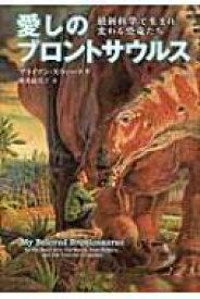 【送料無料】 愛しのブロントサウルス 最新科学で生まれ変わる恐竜たち / ブライアン・スウィーテク 【本】