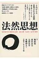 法然思想 Vol.0 / 佐々木正 【全集・双書】