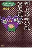 新・ヤマザキパンはなぜカビないか 誰も書かない食品 & 添加物の秘密 / 渡辺雄二 【本】