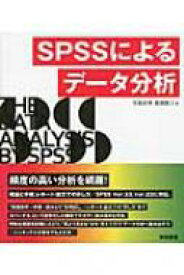 【送料無料】 SPSSによるデータ分析 / 寺島拓幸 【本】