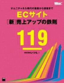 【送料無料】 オムニチャネル時代の集客から接客まで ECサイト[新]売上アップの鉄則119 / 株式会社いつも 【本】
