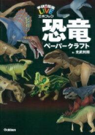 恐竜ペーパークラフト 学研の図鑑LIVE工作ブック / 光武利将 【図鑑】