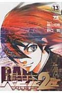 バビル2世 ザ・リターナー 13 ヤングチャンピオン・コミックス / 野口賢 【コミック】