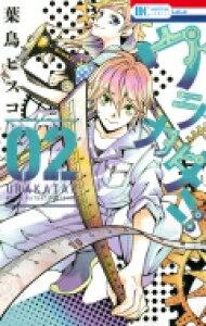 ウラカタ!! 2 花とゆめコミックス / 葉鳥ビスコ ハトリビスコ  【コミック】