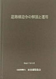 【送料無料】 道路構造令の解説と運用 改訂版 / 日本道路協会 【本】