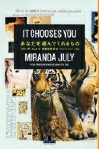 【送料無料】 あなたを選んでくれるもの 新潮クレスト・ブックス / ミランダ・ジュライ 【全集・双書】