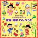 〜歌でおぼえる日本の四季と和の行事〜童謡・唱歌・わらべうた 【CD】