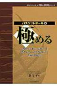 バスケットボールを極める 日本文化出版ムック / 倉石平 【ムック】