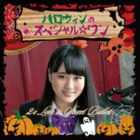2o Love to Sweet Bullet / ハロウィンのスペシャル☆ワン【初回生産限定盤 水谷幸果ver】 【CD Maxi】