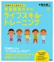 15歳までに始めたい!発達障害の子のライフスキル・トレーニング 健康ライブラリースペシャル / 梅永雄二 【全集・双書】
