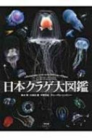 【送料無料】 日本クラゲ大図鑑 / 峯水亮 【図鑑】