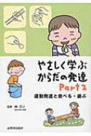 やさしく学ぶからだの発達 Part 2 / 林万リ 【本】