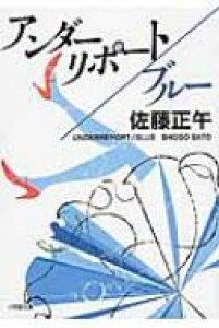 アンダーリポート / ブルー 小学館文庫 / 佐藤正午 【文庫】