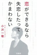 恋ができるなら失恋したってかまわない / 小沢一敬 (スピードワゴン) 【本】