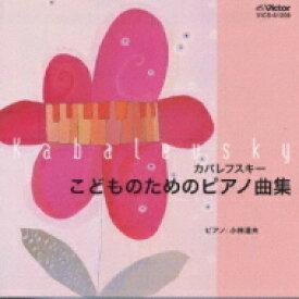 Kabalevsky カバレフスキー / Piano Pieces For Children: 小林道夫 【CD】