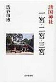 諸国神社 一宮・二宮・三宮 / 渋谷申博 【本】