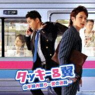 タッキー翼 (タキツバ) / 山手線内回り〜愛の迷路〜