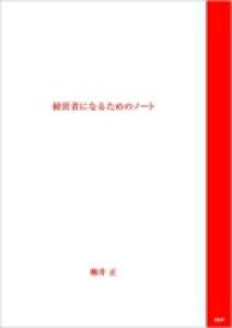 経営者になるためのノート / 柳井正 【本】