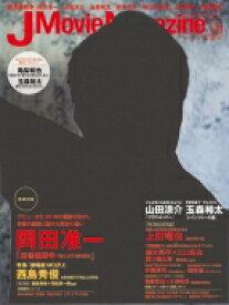 J Movie Magazine (ジェイムービーマガジン) Vol.03 【ムック】