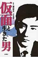 仮面と生きた男 / 瀬崎智文 【本】