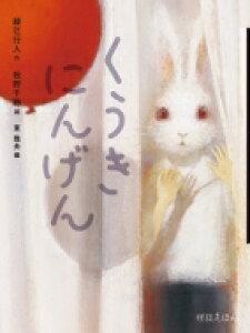 くうきにんげん 怪談えほん / 綾辻行人 アヤツジユキト 【絵本】