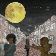 Siren / ヴォイニッチの手紙 【CD】