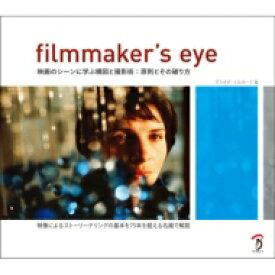 【送料無料】 Filmmaker's Eye -映画のシーンに学ぶ構図と撮影術: 原則とその破り方 / グスタボ・メルカード 【本】