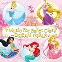 【送料無料】 Disney / ディズニー・ミュージック・フォー・バレエ・クラス ドリーム・ガールズ 【CD】