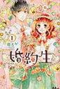 婚約生 1 マーガレットコミックス / 岩ちか 【コミック】