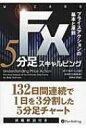 【送料無料】 FX5分足スキャルピング プライスアクションの基本と原則 ウィザードブックシリーズ / ボブ・ボルマン 【…