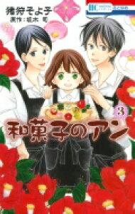 和菓子のアン 3 花とゆめコミックス / 猪狩そよ子 【コミック】