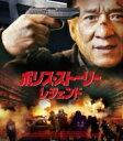 ポリス・ストーリー / レジェンド Blu-ray 【BLU-RAY DISC】