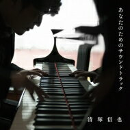 【送料無料】 清塚信也 / 『あなたのためのサウンドトラック』 清塚信也 【CD】